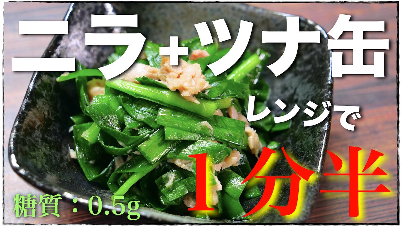 ツナ ニラ レシピ