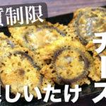 【低糖質レシピ】パリパリチーズが最高!「羽根しいたけ」の作り方【糖質制限】