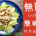 レタス 無限 サラダ 低糖質