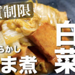 【優しい味わい☆】材料2つで作れる!「白菜と厚揚げの簡単うま煮」の作り方【低糖質レシピ】