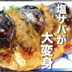 ほんの一手間で信じられないほど美味しくなった⋯。「サバの生姜焼き」の作り方【日本料理】