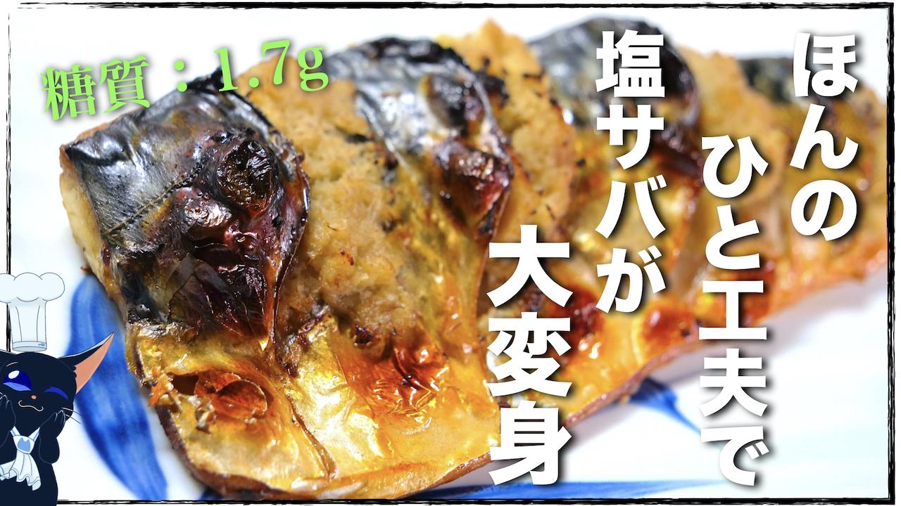 サバ 生姜 レシピ 日本料理