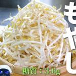 【冷蔵庫のもやし、大量消費にどうぞ☆】レンジで簡単!「もやしバター醤油和え」の作り方【低糖質レシピ】
