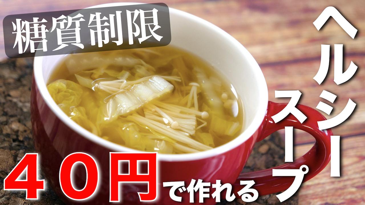 白菜 スープ 低糖質 レシピ