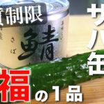 【低糖質レシピ】和えるだけなのに、至福の旨さ!「サバときゅうりの酢味噌和え」【ダイエットレシピ】