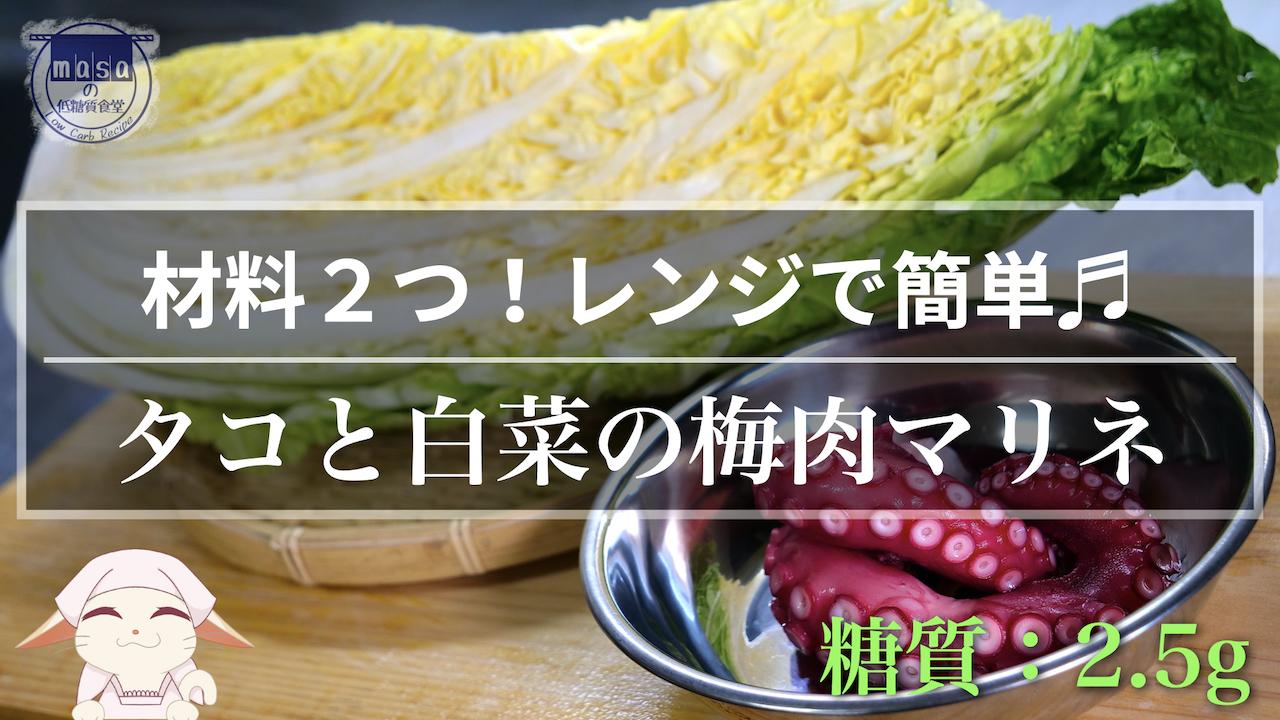 タコ 白菜 カルパッチョ レシピ 低糖質