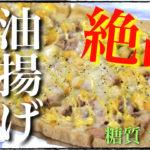 【低糖質なピザはいかがですか?】「油揚げツナマヨコーンピザ」の作り方【糖質制限レシピ】