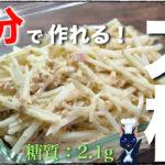 【大量消費レシピ】シャキシャキ食感が楽しい!「大根とツナ缶の簡単サラダ」の作り方【低糖質レシピ】