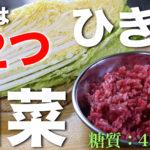 【白菜大量消費にどうぞ☆】材料2つで超簡単!「白菜とひき肉の旨味噌炒め」の作り方【動画(有)】