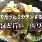 【簡単なのに驚くほど旨い!】たった6分レンチンするだけで作れる「肉豆腐」の作り方【低糖質レシピ】