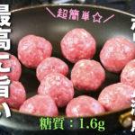 【ボリューム100点満点☆】低糖質なのにこんなに旨い!「甘酢マヨうずらミートボール」の作り方【お弁当にも】
