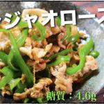【節約&美味しい1品☆】誰でも作れる!「豚肉のチンジャオロース風」【低糖質レシピ】