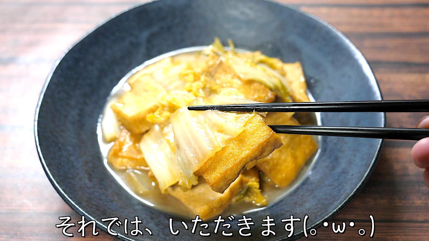 白菜 厚揚げ うま煮 低糖質 レシピ