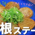 【低糖質レシピ】安くて簡単!めちゃウマっ ♬「大根ステーキ」の作り方【簡単料理】