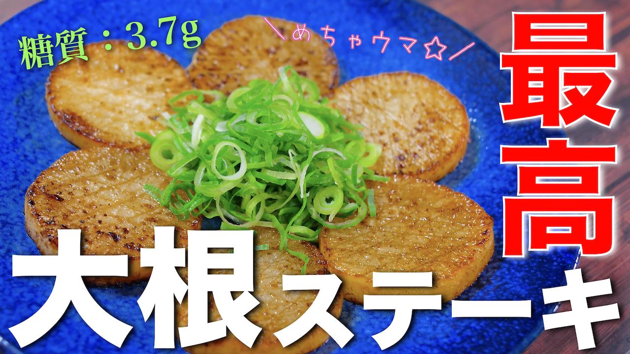 大根ステーキ レシピ 低糖質