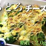 【トースターで超簡単!】とろとろチーズが最高⋯☆「ブロッコリーのツナチーズ焼き」