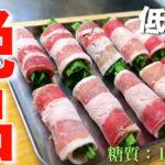 【絶品レシピ!】あまりの旨さにお箸が止まらない!「豚バラとニラの最高の食べ方」【低糖質】