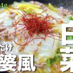 【とろとろあんかけに悶絶!】煮込むだけで簡単に作れる☆「白菜の麻婆風」の作り方【低糖質レシピ】