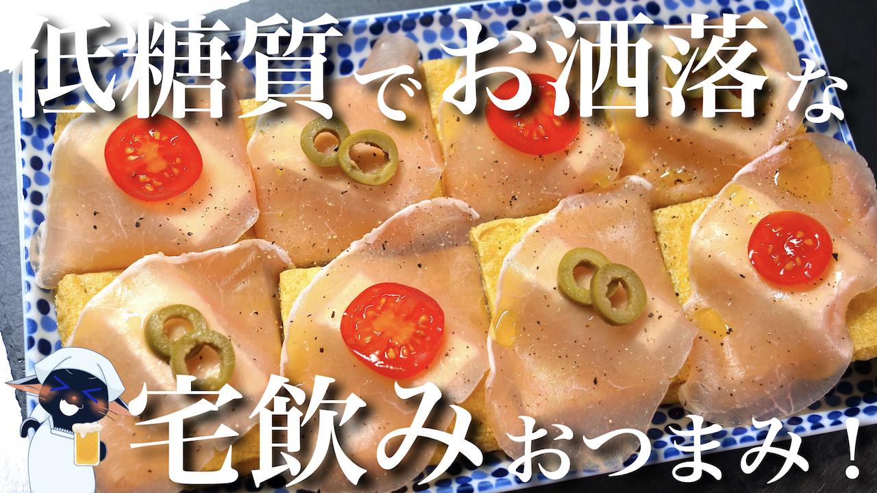 油揚げ クリームチーズ 生ハム レシピ