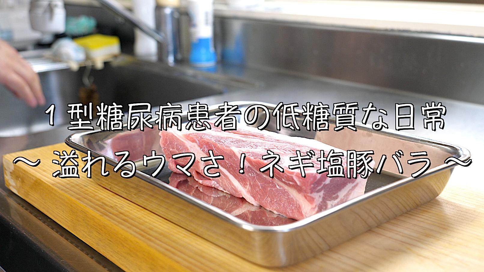 豚バラ肉 レシピ ネギ塩