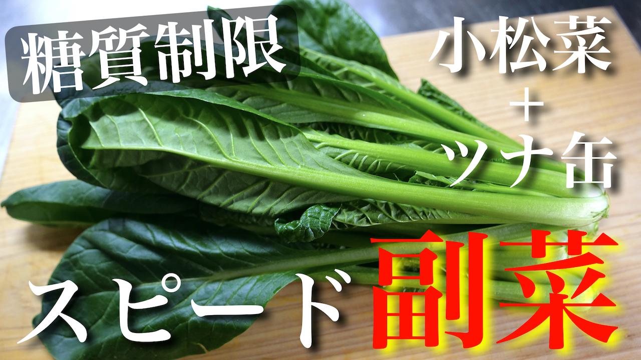 小松菜 ツナ缶 低糖質 レシピ