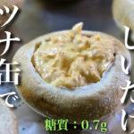 【きのこ好き必見レシピ☆】低糖質な椎茸とツナ缶で最高のおつまみを作ってみた。【糖質制限】