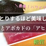【最高!ハワイグルメ☆】うっとりするほど美味しい ♬「マグロとアボカドのアヒポキ」【低糖質レシピ】