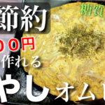 【100円で作れる低糖質レシピ☆】「ツナともやしのオープンカレーオムレツ」の作り方【糖質制限】