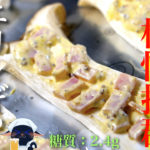 【この組み合わせ、最高です⋯。】トースターでたった10分!「エリンギの粒マスタードマヨ焼き」【糖質制限レシピ】