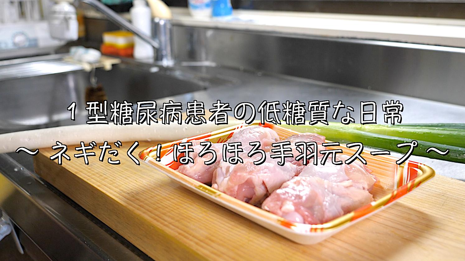 手羽元 煮込み レシピ 低糖質
