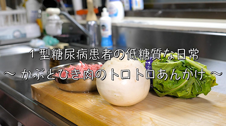かぶ 挽き肉 あんかけ レシピ 低糖質
