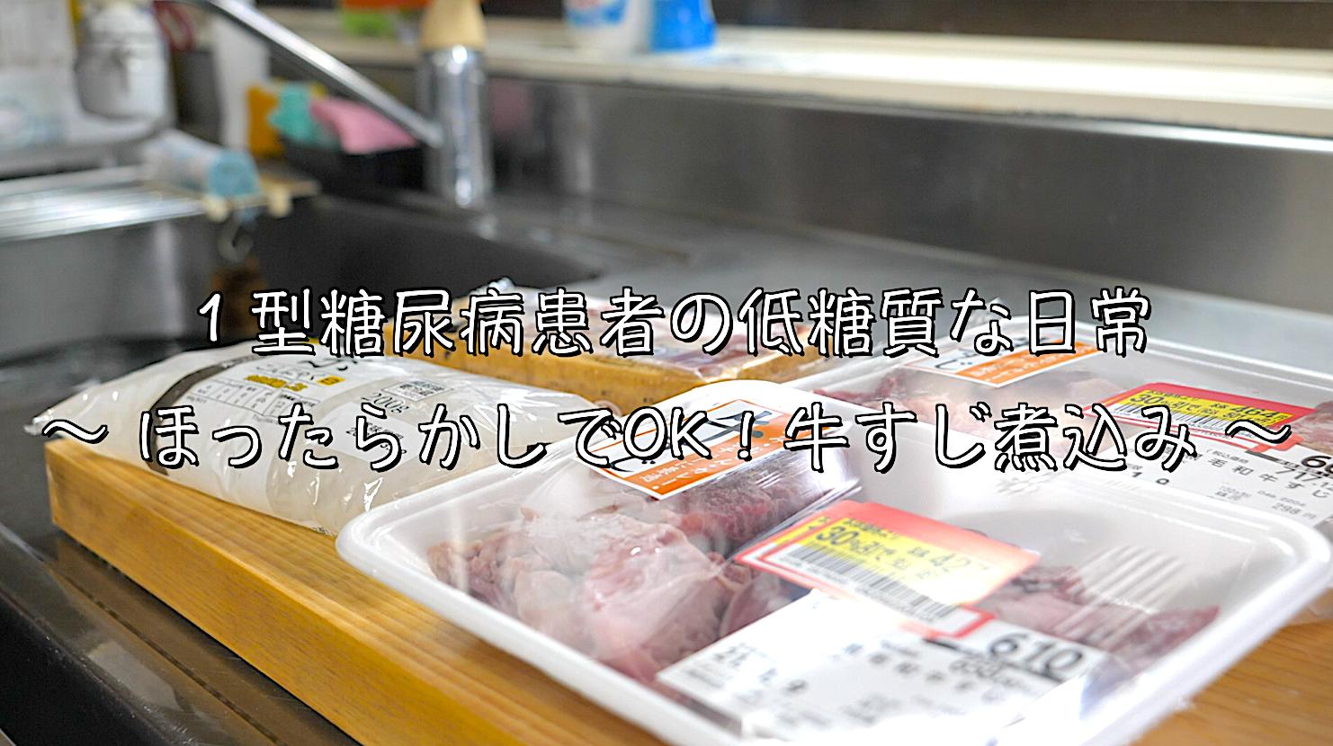 牛すじ 煮込み レシピ 低糖質
