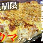 高野豆腐 グラタン 低糖質 ダイエット レシピ