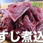 【ほったらかしでぷるぷる!とろとろ!】低糖質でコラーゲンたっぷり☆「牛すじ煮込み」の作り方