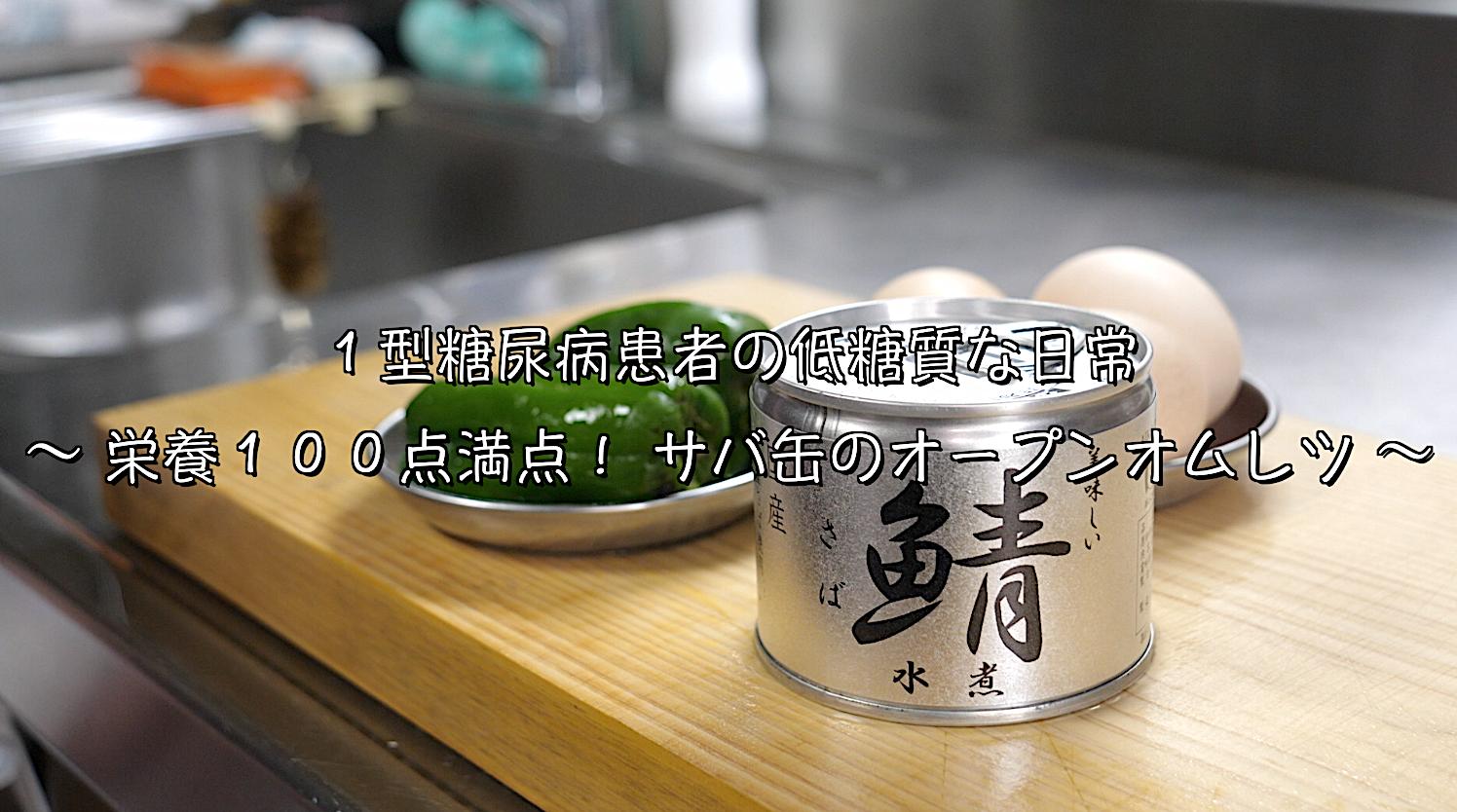 鯖缶 オープンオムレツ レシピ 低糖質