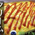 【難しい作業は一切ナシ!】冷めても美味しい☆「鮭とキャベツのクリームキッシュ」の作り方【糖質制限レシピ】