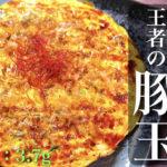 【コスパ抜群!】グルテンフリーで超安心☆「王者のキムチ豚玉」の作り方【低糖質レシピ】