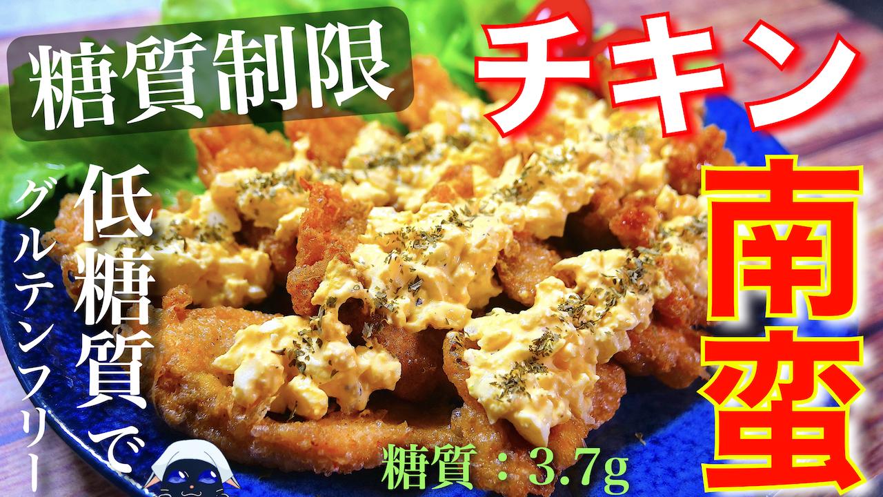 チキン南蛮 レシピ 低糖質 グルテンフリー