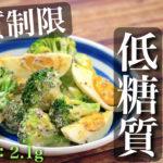 【朝食にピッタリの低糖質な1品☆】「ブロッコリーとゆで卵の粒マスタードサラダ」の作り方【糖質制限ダイエット】