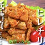 【低カロリーで高タンパク!】ダイエット中に大活躍 ☆「豚ヒレ肉のチリソース」の作り方【低糖質レシピ】