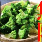 【無限にいけちゃう!選べる2種類のソース☆】「ブロッコリーの簡単サラダ」の作り方【糖質制限ダイエット】