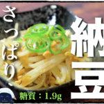 【激安レシピ!】約50円で作れる☆「納豆ともやしの生姜和え」の作り方【小鉢レシピ】