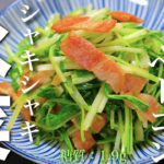 水菜の美味しい食べ方は、サラダだけじゃない!シャキシャキ食感が最高な「水菜とベーコンのガーリック炒め」