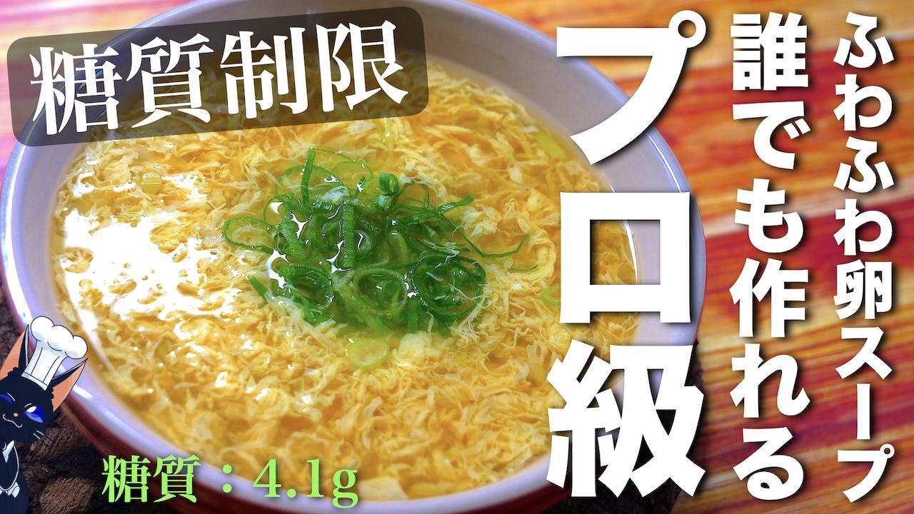 卵スープ レシピ プロの味