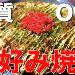 【驚きの糖質75%OFF☆】簡単!コク旨!「カキオコ(牡蠣のお好み焼き)風」の作り方【糖質制限レシピ】