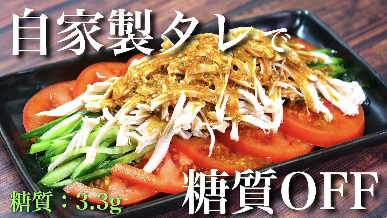 棒棒鶏 レシピ 鶏ムネ肉
