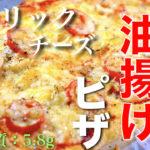 【油抜き不要!】トースターでたった10分☆「油揚げのガーリックチーズピザ」の作り方【糖質制限レシピ】