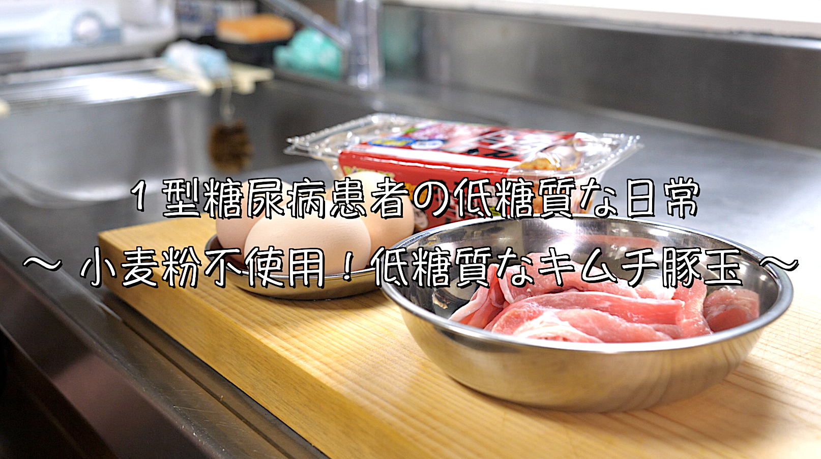 豚玉 グルテンフリー レシピ