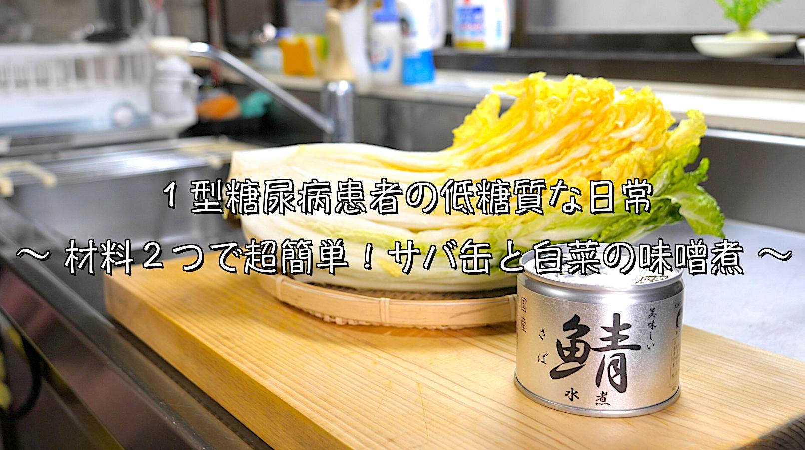 サバ缶 ダイエット 白菜 レシピ