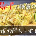 【人気の油揚げピザシリーズ☆】嬉しい低糖質!「アボカドチーズピザ」の作り方【糖質制限レシピ】